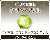 クリソベリル - 7/13の誕生石