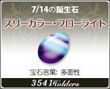 スリーカラー・フローライト - 7/14の誕生石