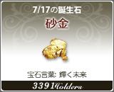 砂金 - 7/17の誕生石