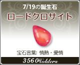 ロードクロサイト(透明) - 7/19の誕生石