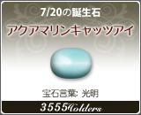 アクアマリンキャッツアイ - 7/20の誕生石