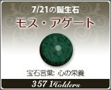 モス・アゲート - 7/21の誕生石