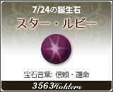 スター・ルビー - 7/24の誕生石