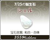 シェル - 7/25の誕生石