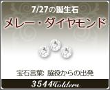 メレー・ダイヤモンド - 7/27の誕生石
