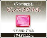 ピンクスピネル - 7/28の誕生石