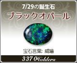 ブラックオパール - 7/29の誕生石