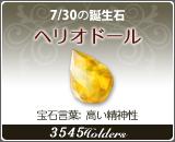 ヘリオドール - 7/30の誕生石