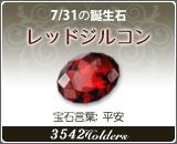 レッドジルコン - 7/31の誕生石