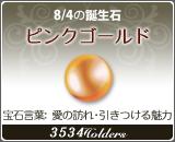 ピンクゴールド - 8/4の誕生石