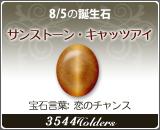 サンストーン・キャッツアイ - 8/5の誕生石