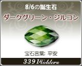 ダークグリーン・ジルコン - 8/6の誕生石