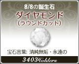 ダイヤモンド(ラウンドカット) - 8/8の誕生石