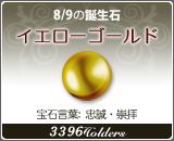 イエローゴールド - 8/9の誕生石