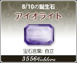 アイオライト - 8/10の誕生石