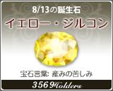 イエロー・ジルコン - 8/13の誕生石