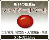 ファイヤーオパール - 8/14の誕生石
