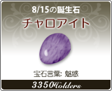 チャロアイト - 8/15の誕生石
