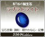 ラブラドライト - 8/16の誕生石