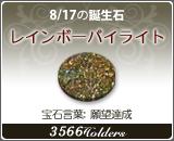 レインボーパイライト - 8/17の誕生石