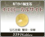 イエローカルサイト - 8/19の誕生石