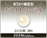 ホワイトコーラル - 8/22の誕生石