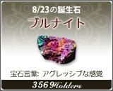 ブルナイト(ボーナイト) - 8/23の誕生石