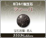 ラァーバ(溶岩) - 8/24の誕生石