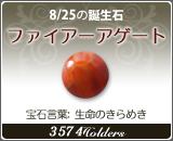 ファイアーアゲート - 8/25の誕生石