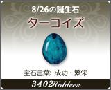 ターコイズ(トルコ石) - 8/26の誕生石
