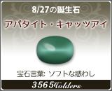 アパタイト・キャッツアイ - 8/27の誕生石