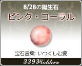 ピンク・コーラル - 8/28の誕生石