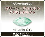 グリーン・アメシスト/プラシオライト - 8/29の誕生石