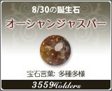 オーシャンジャスパー - 8/30の誕生石