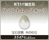 ファントム・クォーツ - 8/31の誕生石
