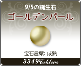 ゴールデンパール - 9/5の誕生石