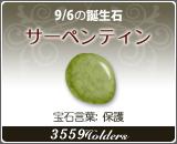 サーペンティン - 9/6の誕生石