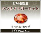 ヘソナイトガーネット - 9/7の誕生石