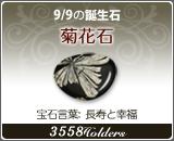 菊花石 - 9/9の誕生石