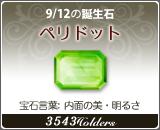 ペリドット - 9/12の誕生石