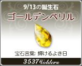 ゴールデンベリル - 9/13の誕生石