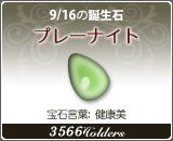 プレーナイト(プリーナイト) - 9/16の誕生石