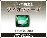 ダイオプテーズ - 9/17の誕生石