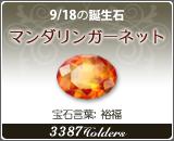 マンダリンガーネット - 9/18の誕生石