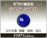 ラピスラズリ - 9/19の誕生石