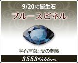 ブルースピネル - 9/20の誕生石