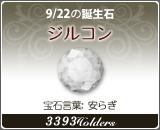ジルコン- 9/22の誕生石