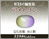 アメトリン - 9/23の誕生石