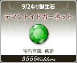 デマントイドガーネット - 9/24の誕生石