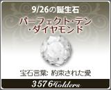 パーフェクト・テン・ダイヤモンド - 9/26の誕生石